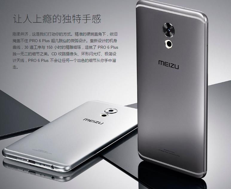 Meizu apunta a la gama alta con el Meizu Pro 6 Plus con Exynos 8890, Imagen 2