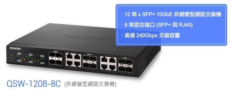 QNAP lanzará en el Computex su switch 10GbE QSW-1208-8C, Imagen 2