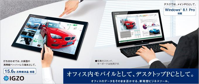 Sharp RW-16G, enorme Tablet con resolución de 3200 x 1800., Imagen 2