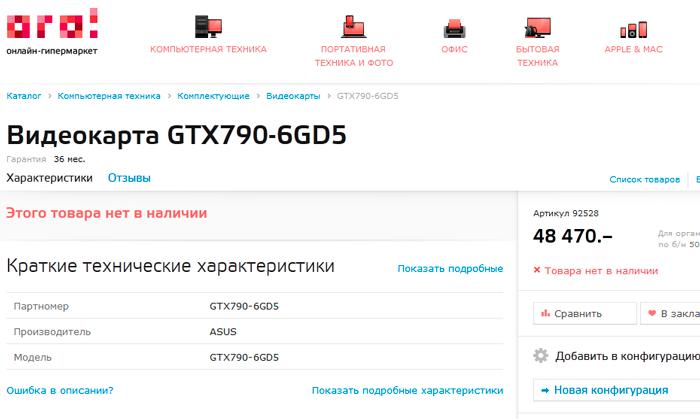 Aparecen filtradas en tiendas la Nvidia GTX TITAN Black y la GTX 790 de doble GPU, Imagen 2