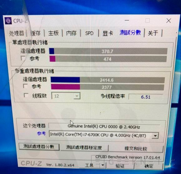 Filtrado el Intel Core i7-8720HQ con seis núcleos para portátiles, Imagen 2
